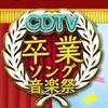 卒業ソング音楽祭2018*CDTVスペシャル