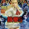 アルカディア 68 : アルカディア Vol.68 ( 2006 年 1 月号 )