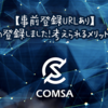 【事前登録URLあり】COMSA(コムサ)の登録しました!考えられるメリットとデメリットを考える!
