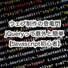 ウェブ制作の登竜門jQueryって意外と簡単【Javascript初心者】
