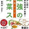 前田浩+古澤靖子『最強の野菜スープ 活用レシピ』