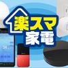 【家電】スマホや音声で操作可能 今ある家電を楽々スマートに