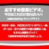 第354回【おすすめ音楽ビデオ!】今日はこの1本!…は、PIZZICATO V(ピチカート・ファイブ)のデビュー曲のMV。ボーカル佐々木麻美子の魅力満載な1曲なのです。もちろん映像もグッド!…な、毎日22:30更新のブログです。