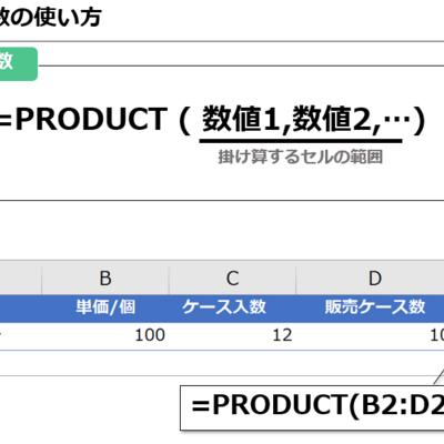 【Excel】掛け算の方法は3種類!✳︎を使わない簡単な方法を紹介