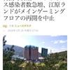 韓国でコロナウィルス感染者急増のニュースを観て