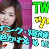【Twice】ツウィのウインク・寝顔が話題に!ツウィの勝手にランキング!!