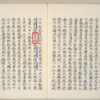 History / Senkaku  針路を決め船を操っている琉球人が釣魚嶼を航路目標として操船した