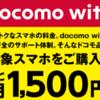 docomo with(ドコモ ウィズ)はシンプルプランと組み合わせて0円維持が可能!SPモードを付けても月額280円でお得!