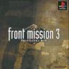 フロントミッション サードのゲームと攻略本とサウンドトラック プレミアソフトランキング