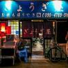 岡山 ぎょうざ屋 餃子 (YUMAP-0188)