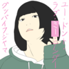 【 1日1枚CDジャケット48日目】ユー・ドント・ラブミー・テンダー / グッバイフジヤマ