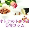 オトナのトキメキ美容コラム2