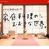 土井善晴さんの対談「家庭料理のおおきな世界。」がとても良かった