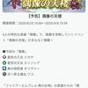 ファイアーエムブレムヒーローズ 偶像の天楼 告知 8/23