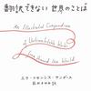 『翻訳できない 世界のことば』エラ・フランシス・サンダース
