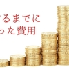 【お金第2弾】社会保険労務士 開業するまでにかかった費用