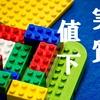 【レゴランド】実質値下げ~新料金プラン最大25%割引~