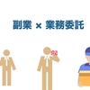 サラリーマン副業スタートマニュアル(業務委託編)