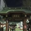 ひとりフロマラソン〜新宿区柳湯の巻