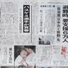 辺野古・高江リポート 基地の影響「米国民知らぬ」