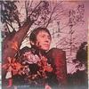 摩訶レコード:怨歌、地獄ブルース