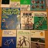 自転車本を読む。