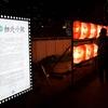 OSAKA光のルネサンス 2018『光の交流プログラム =台南・光の廟埕=』
