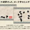 『大神 絶景版』で「ロード画面中にミニゲームがプレイできる特許」が切れた効果