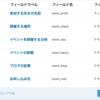 【WordPress】クライアントワークCMS化2   カスタム投稿 / カスタムフィールド追加