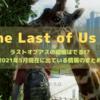 【The Last of Us 3】ラストオブアス3の続編は存在するのか?海外ドラマHBOのラストオブアスのエリーとジョエルの俳優が決定?