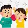 妻と投資手法の違いで喧嘩した。損切りをする事に強い抵抗を示す妻を説得出来ない。。。