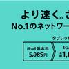 月1050円でiPadが持てるソフトバンクのお得なプランが気になる