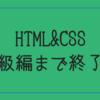 HTML&CSS(Progate)の中級編まで終わりました