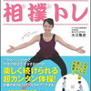(話題沸騰中)DVD付き 1日2分で一生自分の足で歩ける 相撲トレ 大江 隆史、売り切れ注意、楽天市場でまだ購入できるのは?