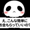 【 急募!副業スタッフ募集(月給30万円)】