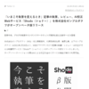 「NEWSRELEA.SE」にShodo(ショドー)のオープンベータ版リリースの記事が掲載されました