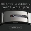 【お知らせ】wena wrist pro 再入荷しました!
