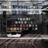 使わないと損? 東京発の電車を使った日帰り旅行で使えるお得きっぷ 5選