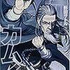【ゴールデンカムイ14巻】網走監獄侵入大作戦は大団円へ!月島軍曹と鯉登少尉が仲間に?