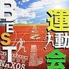 CMソング その2429 味の素 丸鶏がらスープ (2018年2月から)