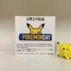 2月27日は「Pokémon Day(ポケモンデー)」特製ステッカー プレゼント