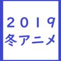 2019冬アニメの記事一覧