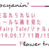 【花組】一生忘れられないシュールな画を見た「A Fairy Tale-青い薔薇の精-/シャルム!」(2019.09.17 11時/15時)感想
