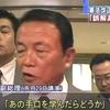 【大問題】自民党改憲草案に「私権制限」明記へ!