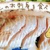 生食できるなんて知らなかった!ニシンの刺身を食す【北海道産】