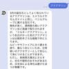 LINE@にメッセージを追加しました