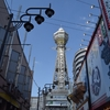 通天閣と新世界 | 大阪を代表する観光地をフラフラと散策