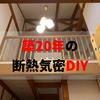 【築20年の断熱気密DIY#6】家の気密は和室で決まる!?スカスカな畳の下を気密せよ!