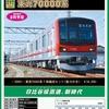 東武70000系のNゲージ、グリーンマックスからNゲージ化