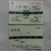 No.118 【冬旅2018】北九州高速鉄道(北九州モノレール) 乗車券
